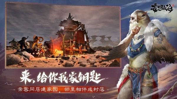 腾讯官宣新作《妄想山海》:游戏画面、剧情很庞大