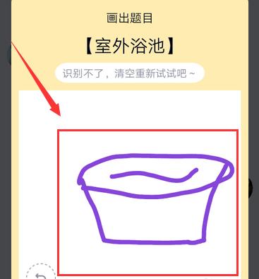 QQ画图红包室外浴池笔画的方法截图