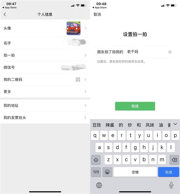 """微信iOS版推出 7.0.14版本:""""拍一拍""""功能更強大了"""
