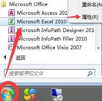 Excel表格提示向程序发送命令时出现问题的处理方法