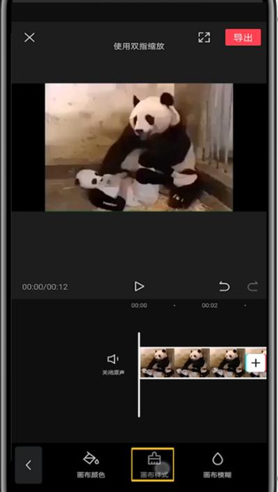 剪映中换视频原有背景的详细方法
