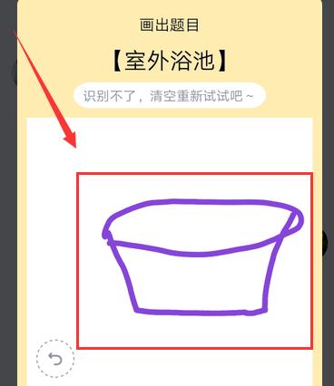 QQ画图红包室外浴池笔画的方法