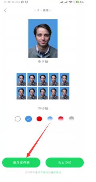 智能证件照相机App中拍证件照的详细方法截图