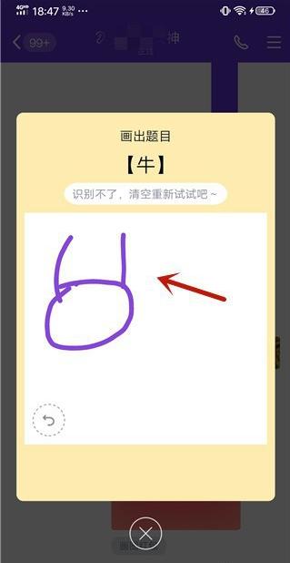 QQ画图红包牛的方法教程