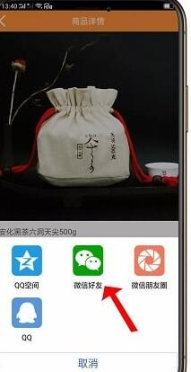 众惠淘app怎样分享推广 众惠淘app分享推广的详细方法截图