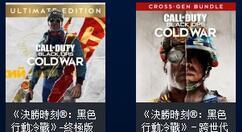 《使命召唤17》于各大平台均开启预购 PS4港服标准版468港币