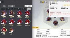 解神者X2兽主属性类型与加成效果一览