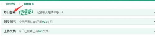 百度文库中签到的操作步骤截图