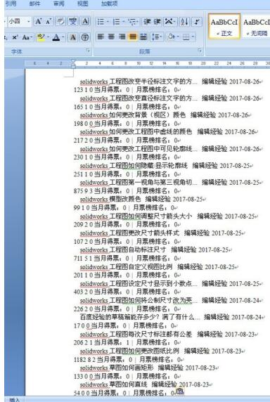 word批量删除超链接的具体操作内容截图
