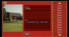 皇帝成长计划2战争建筑介绍攻略