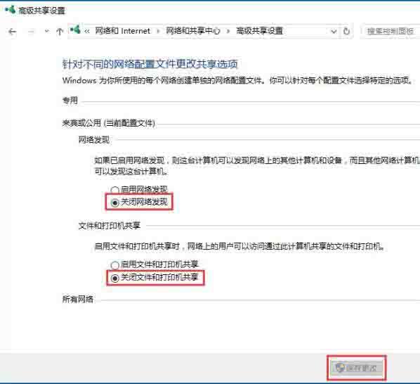 win10关闭网络共享的操作步骤