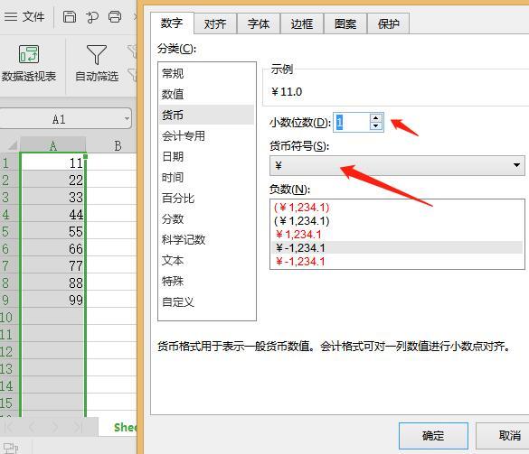 wps2019表格实现数据前自动加货币符号的操作步骤