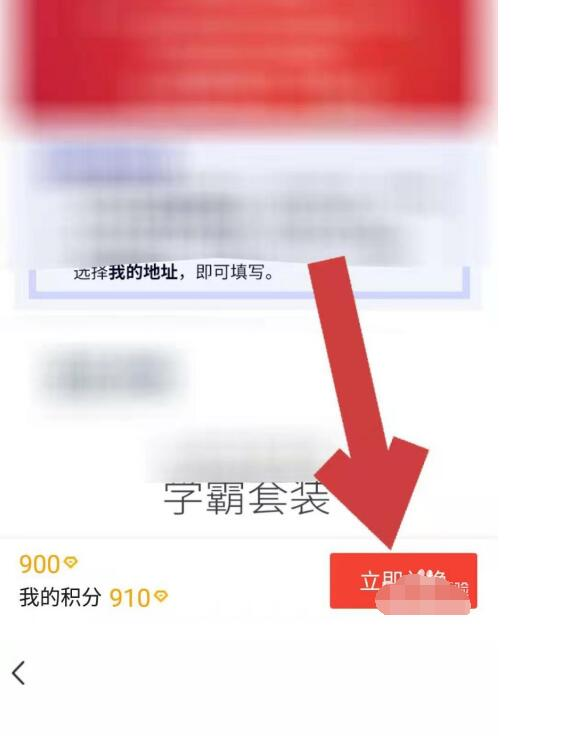 环球网校APP中用积分兑换奖品的简单方法截图