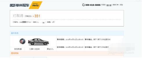 神州租车中取消订单的方法教程截图