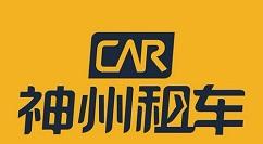神州租车加油自助取还的方法