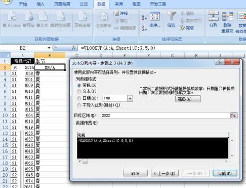 Excel表格中VLOOKUPV函数不出来的处理教程