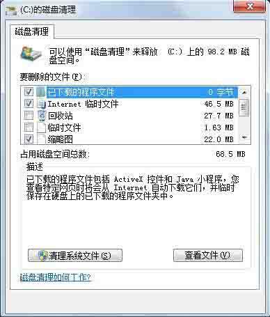 win7系统清理c盘空间的操作方法截图