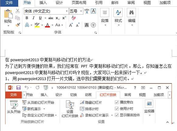 word2013截图功能使用操作详解截图