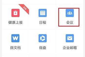 企业微信怎么演示文档1
