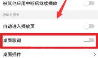 手机QQ音乐怎么开启桌面歌词3