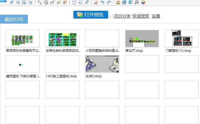 迅捷CAD看图软件测量CAD图纸面积的操作方法