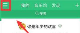 手机QQ音乐怎么开启桌面歌词1