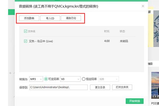 QQ音乐设置音频转码方法3