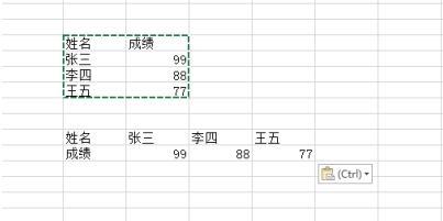 Excel中将横排表格变成竖排的详细方法