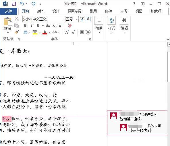 word2013答复批注的简单教程截图
