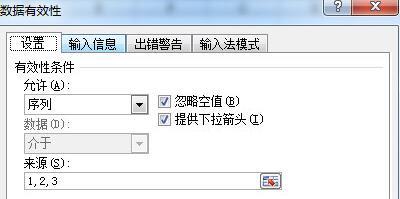 Excel实现一格中多个选项内容的操作方法截图