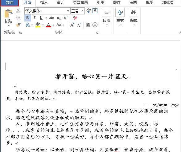word2013设置打印范围的操作流程截图
