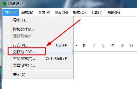 印象笔记导出PDF方法2