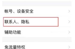 手机QQ怎么取消好友标识2