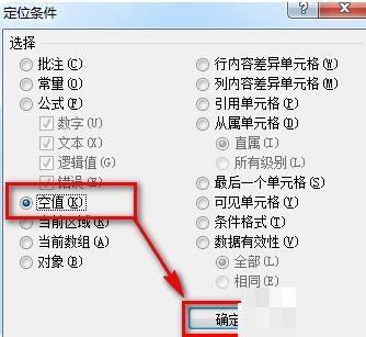 Excel快速自动填充空白单元格上一行内容的操作教程