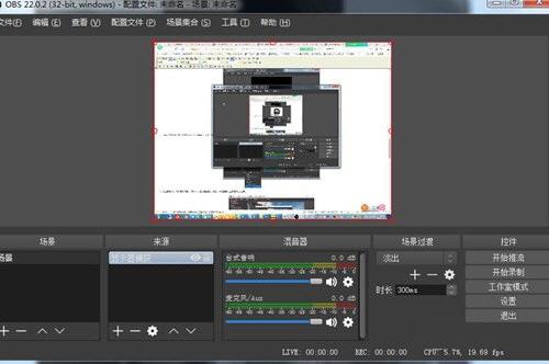 OBS Studio怎么录屏 OBS Studio录屏的具体方法截图