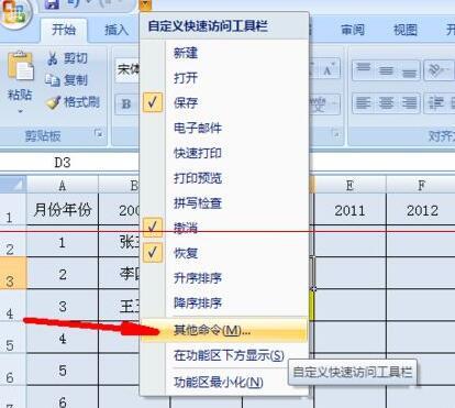 Excel出现隐私问题警告如何解决 Excel出现隐私问题警告的处理操作步骤截图