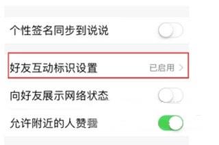 手机QQ怎么取消好友标识3