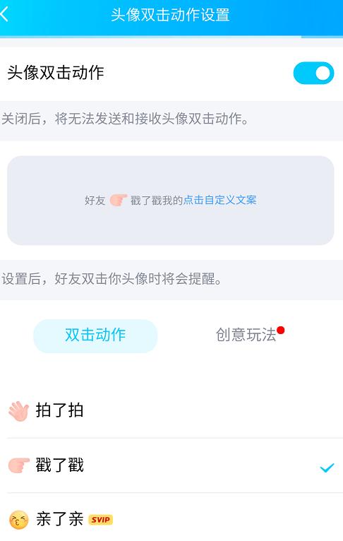 """QQ这波更新 可比微信""""拍一拍""""好玩多了"""