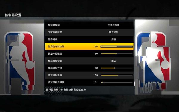 nba2k21怎么改键位 投篮操作优化设置参考攻略截图