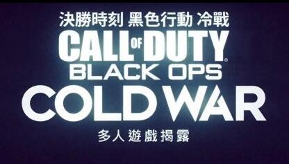 《使命召唤17:黑色行动冷战》多人模式预告:带给玩家快节奏战斗场面截图