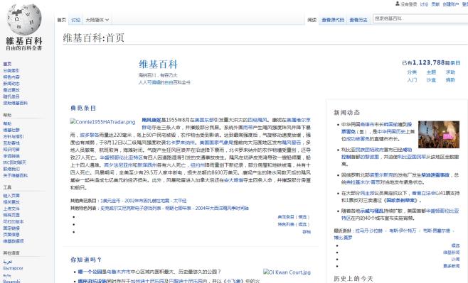 维基百科要怎么才能看?为什么用手机打开维基百科显示连接错误?