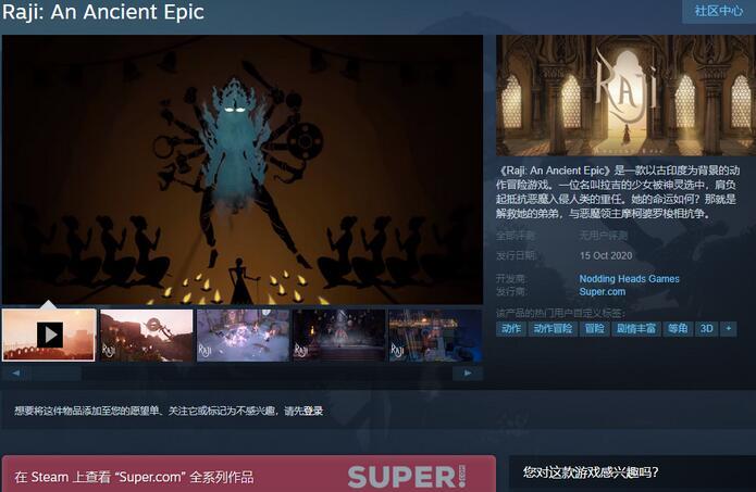 《Raji:远古传奇》将于10月15日发售