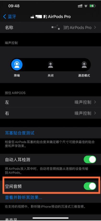 airpods pro怎么打开空间音频 airpods pro打开空间音频教程截图
