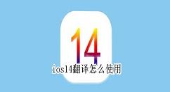 ios14翻译怎么使用 ios14翻译使用教程