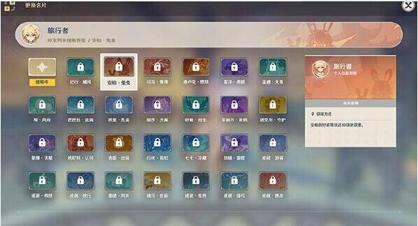 原神手游新系统介绍 原神手游新系统有哪些内容截图