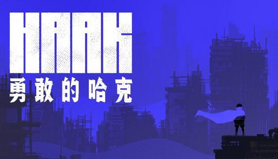 《勇敢的哈克》抢先体验版已推出