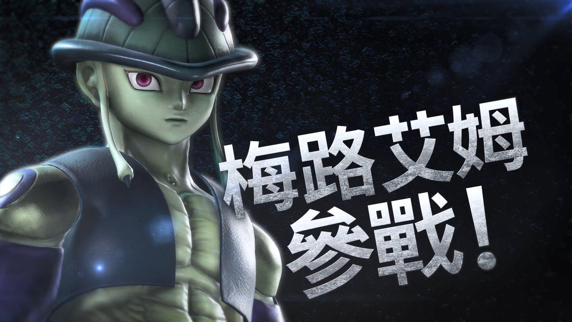 《Jump大乱斗》新DLC角色将于2020秋上线