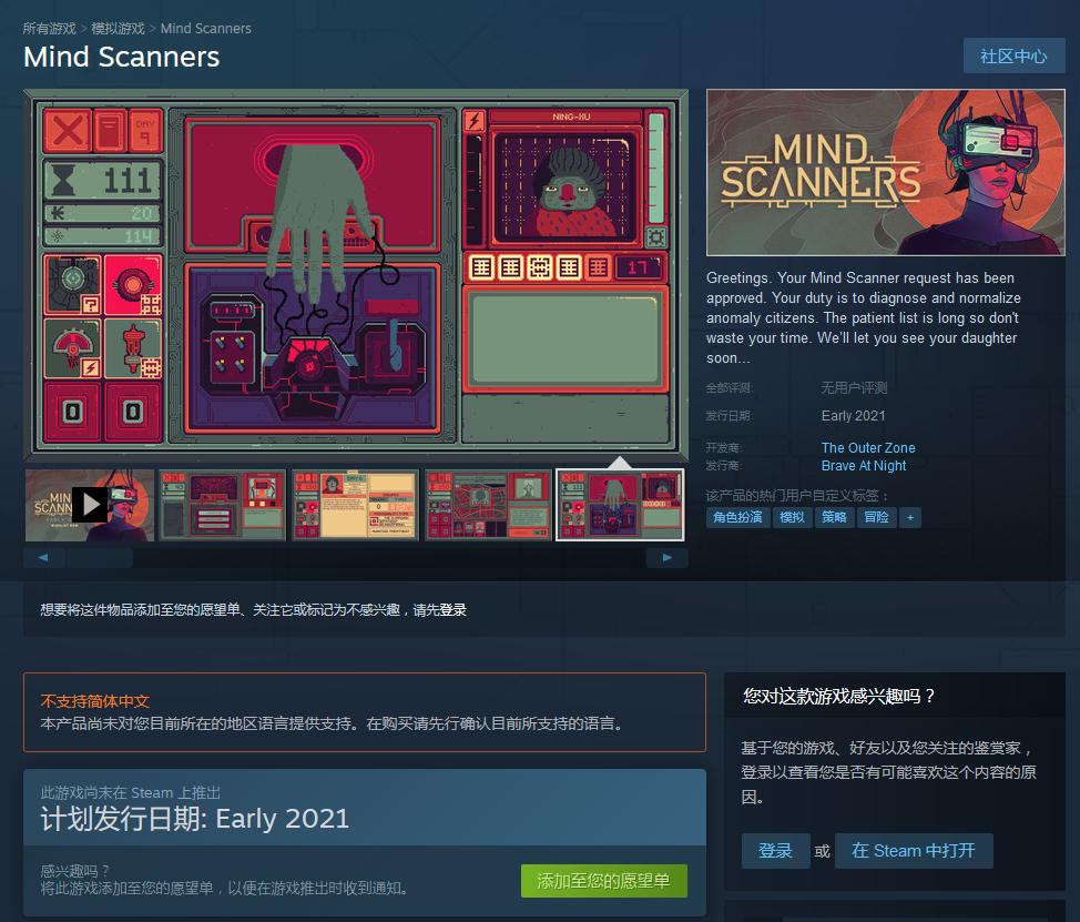 《心灵扫描仪》将于2021年现身Steam平台