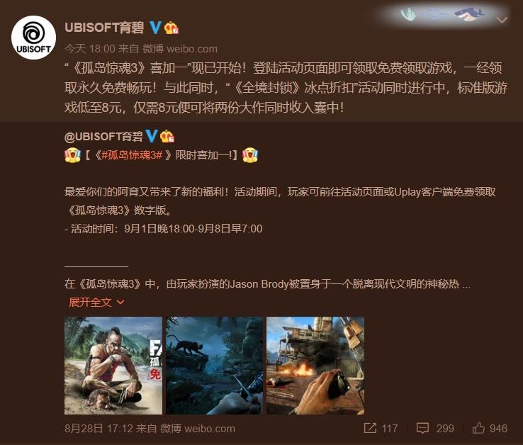 《孤岛惊魂 3》Uplay 开启免费领取 育碧开启孤岛惊魂3免费领取