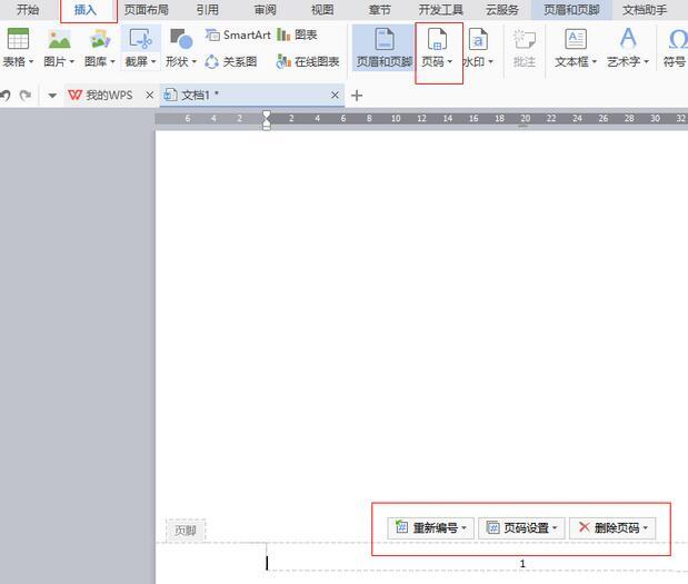 wps论文怎么添加两种页码-wps设置两种页码的详细方法截图